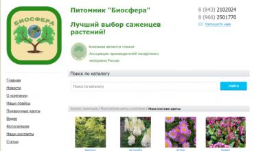 питомник биосфера татарстан