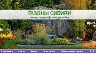 фирма газоны сибири иркутск