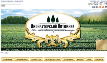 питомник императорский в татарстане