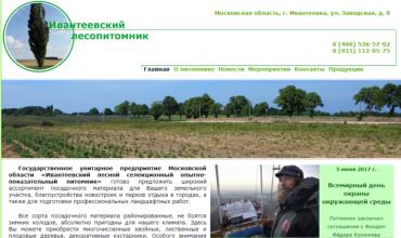 ивантеевский питомник официальный сайт