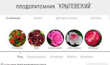 питомник крыловский каталог