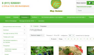 саженцы мир зелени