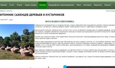 питомник зеленый мир красноярск