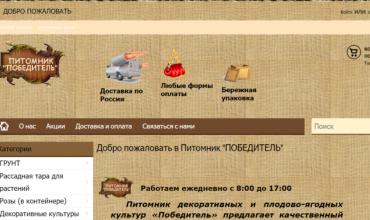 питомник победитель краснодар каталог
