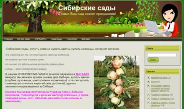 питомник сибирские сады саженцы
