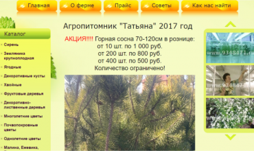 питомник татьяна