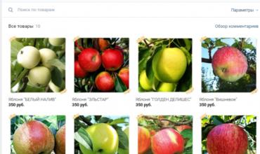 саженцы плодовые в калининграде каталог