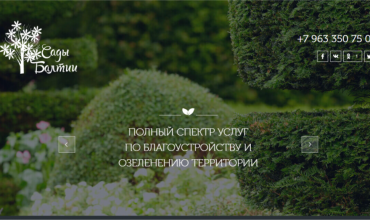 садовый центр сады балтии сайт