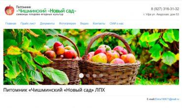 питомник плодовый в башкирии